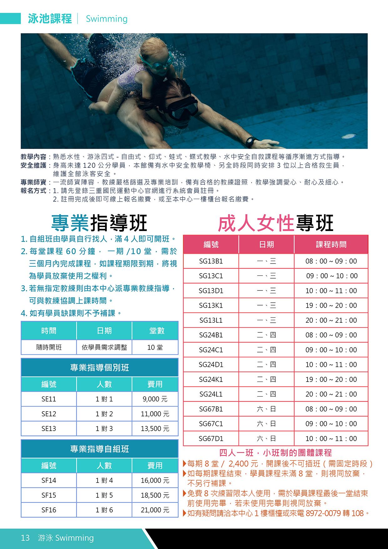 游泳專業指導班/女性專班