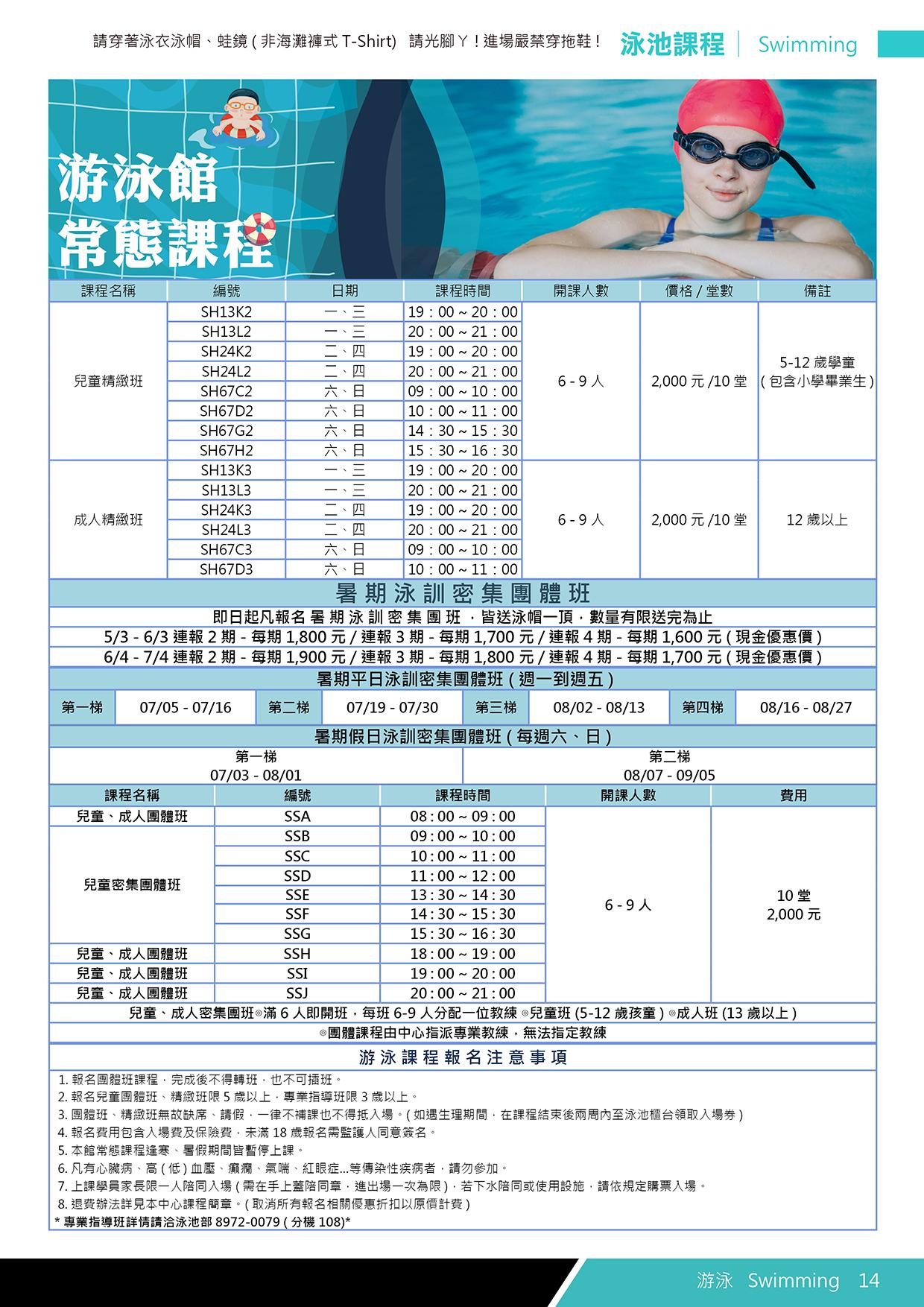 游泳常態課程
